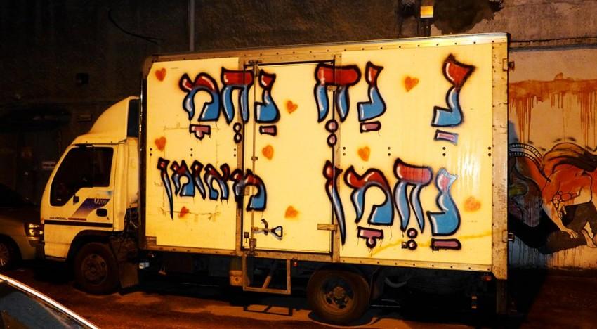 Fotoboom – Tel Aviv #1