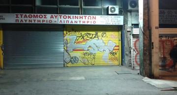 Fotoboom – Athen #1