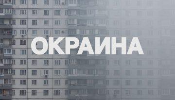 Moskau: Okraina