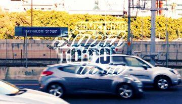 Tel Aviv: Something Stupid To Do